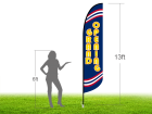 13ft GRAND OPENING Stock Blade Flag with Ground Stake 03